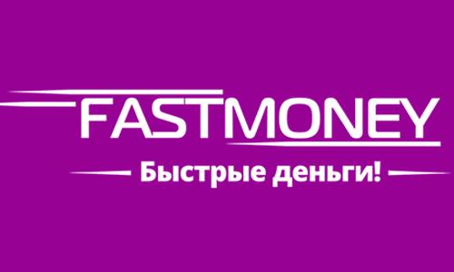 Займ в Fastmoney